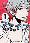 ファイブ(1) (アクションコミックス)
