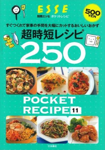 超時短レシピ250