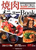 焼き肉メニューBook—もっと売れて儲かる商品開発ができる! (旭屋出版MOOK)