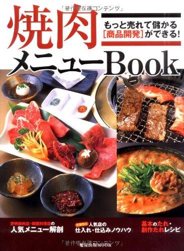 焼き肉メニューBook―もっと売れて儲かる商品開発ができる!