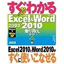 すぐわかる Excel & Word 2003→2010 乗り換えガイド Windows7/ Vista/ XP 全対応