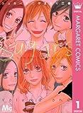 シュガーズ 1 (マーガレットコミックスDIGITAL)