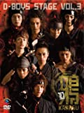 D-BOYS STAGE VOL.3 「鴉~KARASU~10」[DVD]