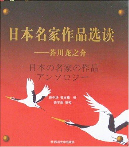 日本名家作品选读 芥川龙之介