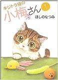 キジトラ猫の小梅さん 1巻 (ねこぱんちコミックス)