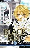 BLACK BIRD 13 (フラワーコミックス)