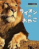 ライオンのおやこ (パノラマ写真絵本5)