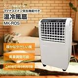 【エアコンが苦手な人でも 】 LIVING STYLE(リビングスタイル) マイナスイオン発生機能付き 冷温風扇 MK-ROS 【消費電力:60W】 (ホワイト)
