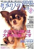 チワワ スタイル Vol.11 (タツミムック)