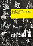 GOOD ROCKS! SPECIAL BOOK  OTODAMA'11-'12?音泉魂? OFFICIAL BOOK