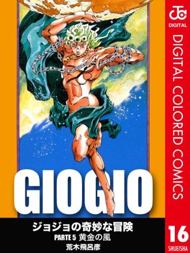 ジョジョの奇妙な冒険 第5部 カラー版 16 (ジャンプコミックスDIGITAL)