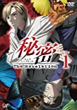 秘密(トップ・シークレット)~The Revelation~File 1 [DVD]