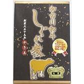 かき庄 加古川和牛しぐれ煮(化粧箱入)