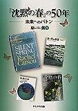 『沈黙の春』の50年―未来へのバトン