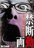 Not Found 5 -ネットから削除された禁断動画- [DVD]