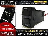 eKワゴン/カスタム B11W/USB 電源 増設 ポート/スイッチ ホール 空 カバー 充電 交換 ty-T