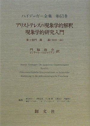 アリストテレスの現象学的解釈・現象学的研究入門 (ハイデッガー全集)