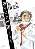 新クロサギ 12 (ビッグ コミックス)