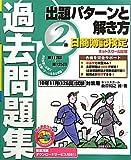 日商簿記検定過去問題集2級出題パターンと解き方―2011年6月(128回)試験対策用