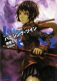 リビングデッド・ファスナー・ロック2 (ガガガ文庫)