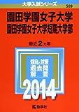 園田学園女子大学・園田学園女子大学短期大学部 (2014年版 大学入試シリーズ)
