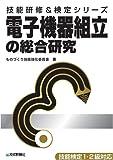 電子機器組立の総合研究 (技能研修&検定シリーズ)