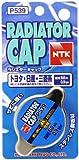NTK ( エヌティーケー ) ラジエターキャップ [ P539 ] 小型タイプ 8781