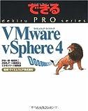 できるPRO Vmware vSphere 4 (できるPROシリーズ)
