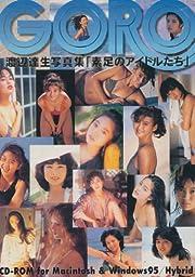 GORO 渡辺達生写真集 Vol.2