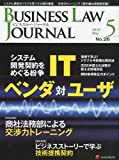 BUSINESS LAW JOURNAL ( ビジネスロー・ジャーナル ) 2010年 05月号 [雑誌]
