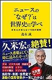 ニュースのなぜは世界史に学べ 日本人が知らない100の疑問