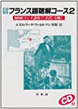 CDゼミフランス語聴解コース (2) (<CD+テキスト>)