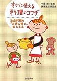 すぐに使える料理のコワザ 家庭料理を「お店の味」に変える本 (PHP文庫)