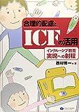 合理的配慮とICFの活用—インクルーシブ教育実現への射程 -