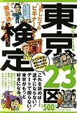 """東京23区検定―上京したての""""ビギナー""""から""""東京通""""のアナタまで"""