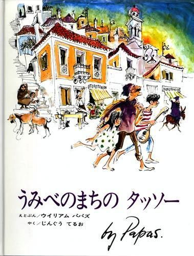 うみべのまちのタッソー (1971年) (オックスフォードえほんシリーズ〈9〉―ウイリアム・パパズ作品集)