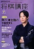 NHK 将棋講座 2010年 09月号 [雑誌]