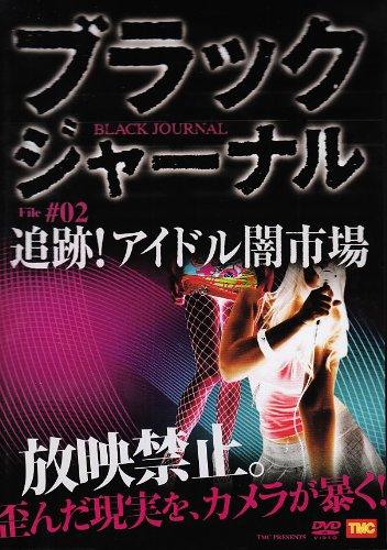 ブラックジャーナル 追跡!アイドル闇市場 [DVD]