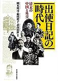 出使日記の時代—清末の中国と外交—