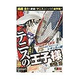 テニスの王子様 (1) 越前リョーマ (集英社REMIX)
