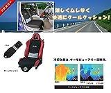 空調ざぶとん 涼風 車載用クールクッションシガレット用セットKC-1000B