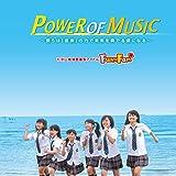 POWER OF MUSIC(和 盤)