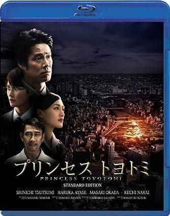 プリンセス トヨトミ Blu-rayスタンダード・エディション [Blu-ray]