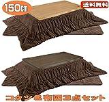 こたつ3点セット 150 大型 コタツ テーブル&掛け敷き布団セット ASAKURA-kr (こたつの色(ブラウン))