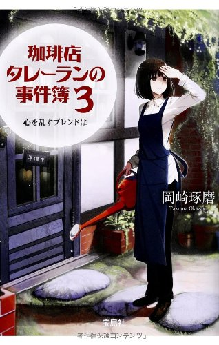 珈琲店タレーランの事件簿 3 ~心を乱すブレンドは (宝島社文庫 『このミス』大賞シリーズ)