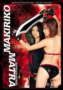 Amazon.com: Makiriko & Battler Sienne Matrya Double