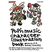 ポップンミュージックキャラクターイラストブック (KONAMI OFFICIAL BOOKS)