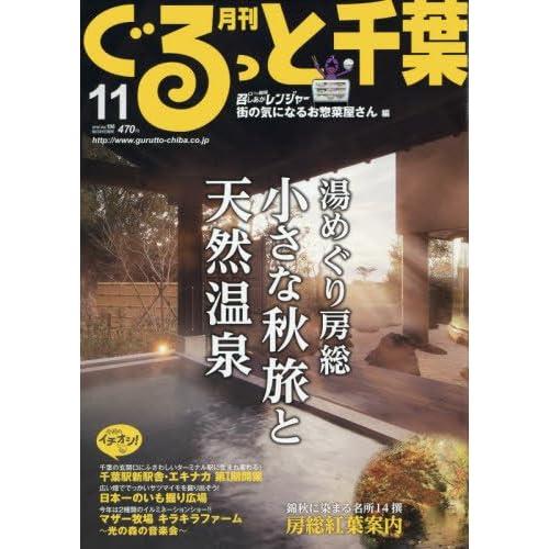 月刊ぐるっと千葉 2016年 11 月号 [雑誌]