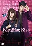 北川景子 DVD 「パラダイス・キス」