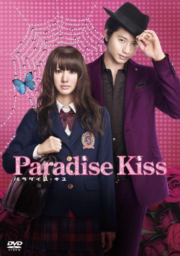 パラダイス・キス